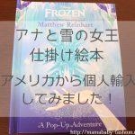 【アナと雪の女王】飛び出す仕掛け絵本買いました!【Pop-up-book個人輸入レポ】