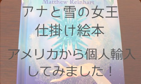 【アナと雪の女王】Pop-up-book個人輸入レポ!【飛び出す仕掛け絵本】
